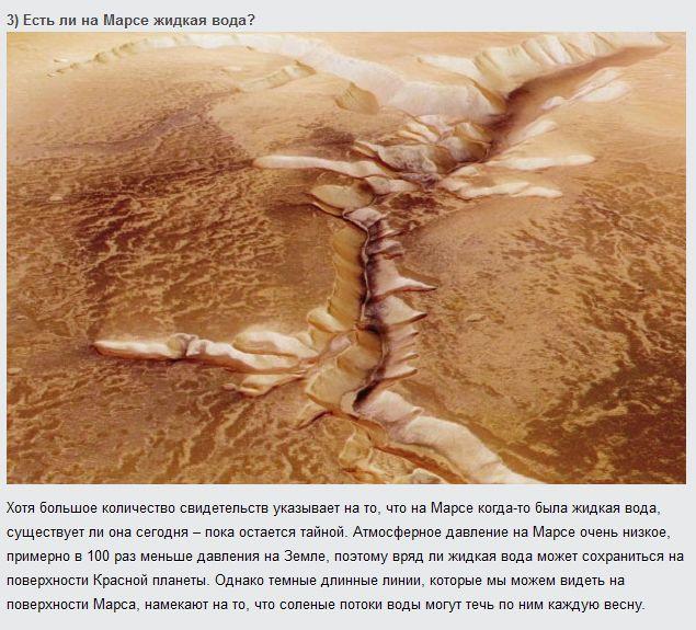 Загадки и тайны, которые хранит Марс (7 фото + текст)