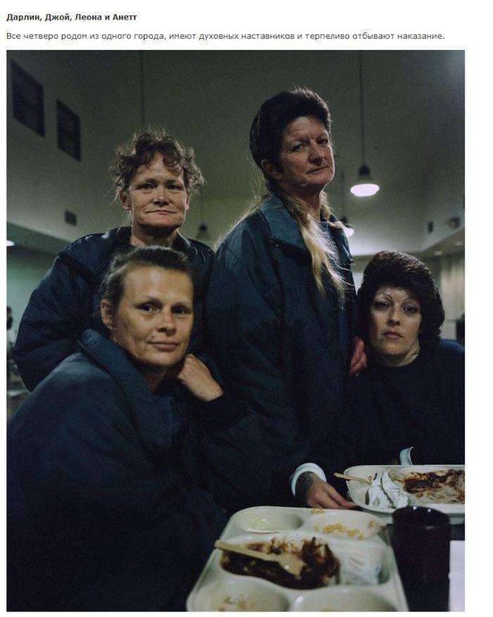 девушки из тюрьмы знакомства фото