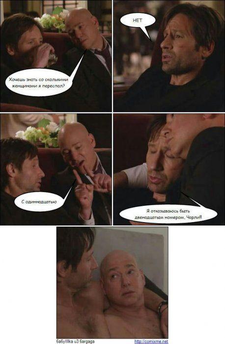 Смешные комикс-миксы. Часть 31 (17 фото)