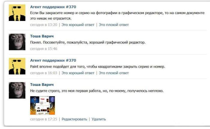 Отто - крутой перец с просторов Вконтакта (3 скриншота)