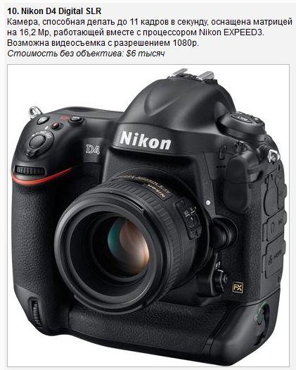Рейтинг самых дорогостоящих фотоаппаратов в мире (10 фото + текст)