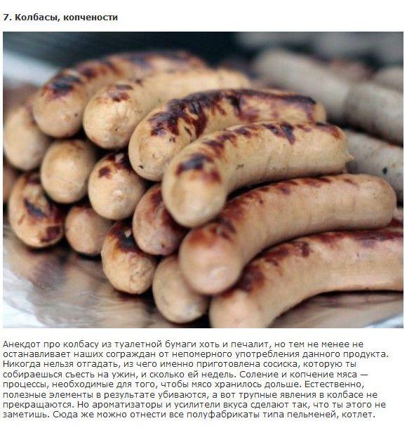 Вредные для здоровья продукты (10 фото + текст)