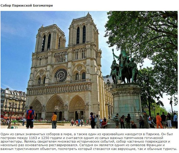 ТОП-10 самых значимых святынь в мире (10 фото + текст)