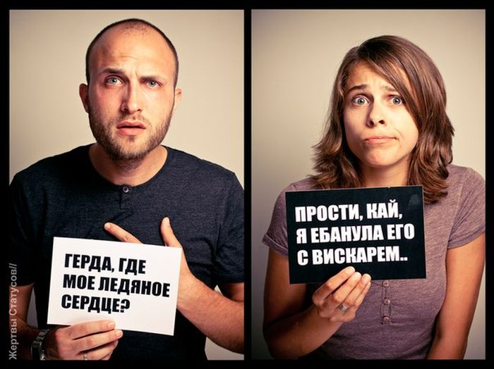 Жертвы Статусов (70 фото)