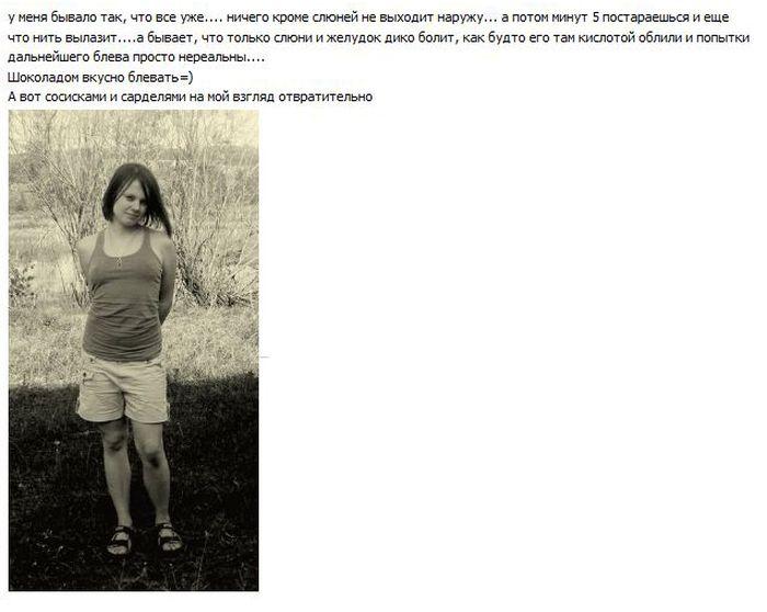 Девушки, страдающие булимией (14 фото + текст)