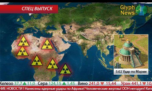 Горячие новости! Ядерные удары по Африке. Очистные сооружения не справляются.