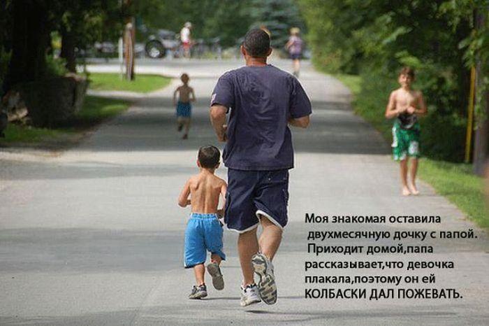 Истории про отцов в картинках (20 картинок)