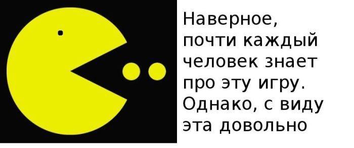 Поведение призраков в игре Pacman (7 картинок)