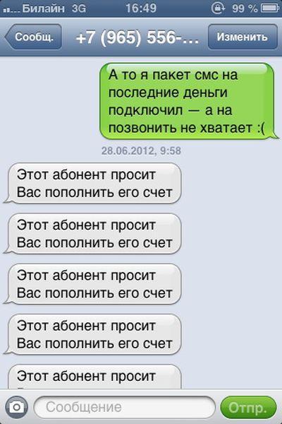 Очередной развод по СМС (7 картинок)