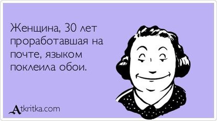 """Прикольные """"аткрытки"""". Часть 8 (30 картинок)"""