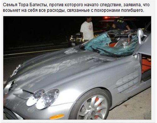 Самые жуткие аварии суперкаров 2012 (16 фото)