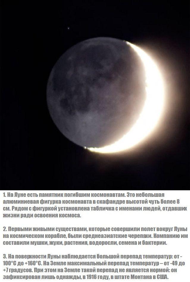 10 познавательных фактов о Луне (4 фото)