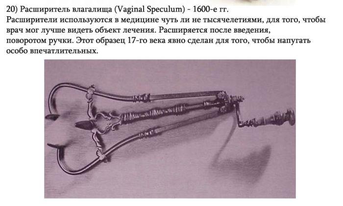 Медицина из прошлого (20 фото)
