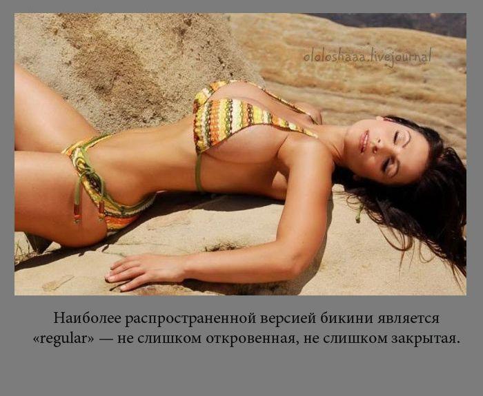 Факты о бикини (10 фото)