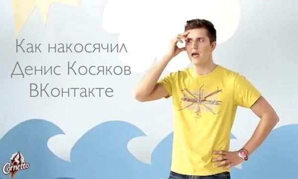 Как накосячил Денис Косяков ВКонтакте