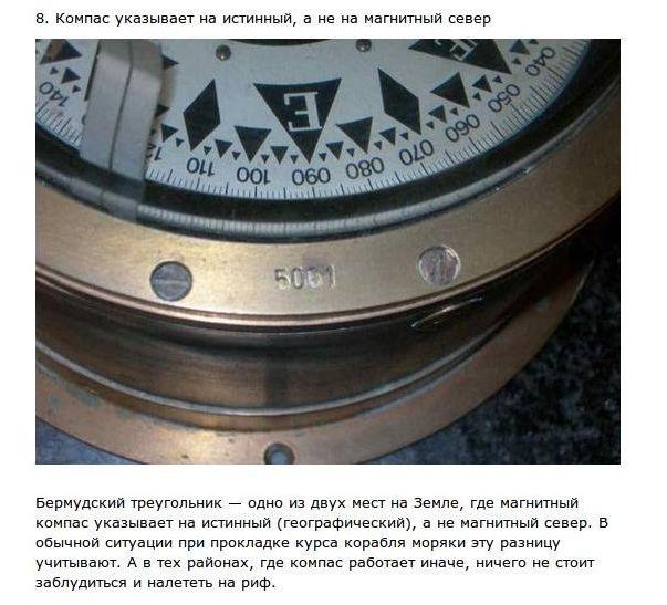 10 фактов, которые раскрывают тайны Бермудского треугольника (10 фото)