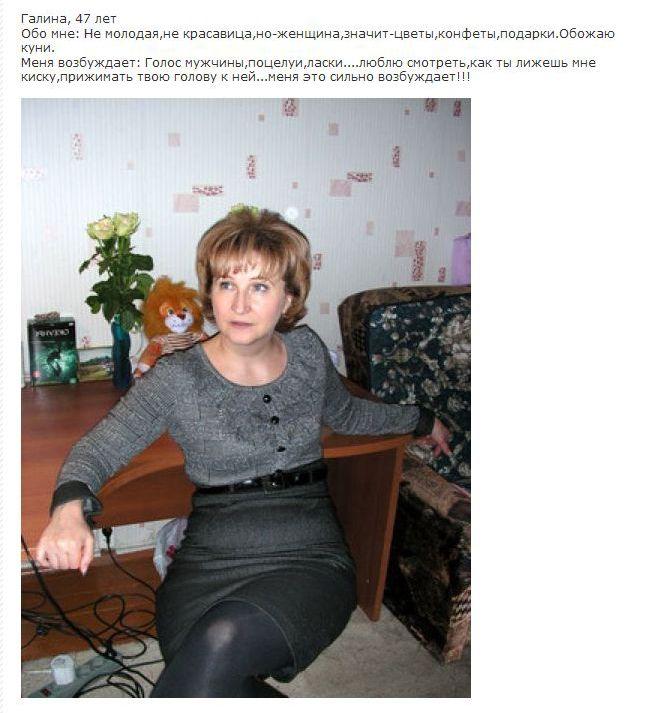 женщины с сайтов интимных знакомств