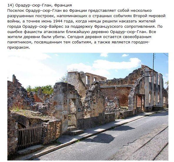 Самые известные заброшенные города-призраки (14 фото + текст)