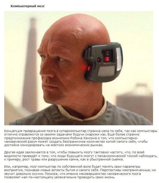 Как изменится человек в будущем (10 фото + текст)
