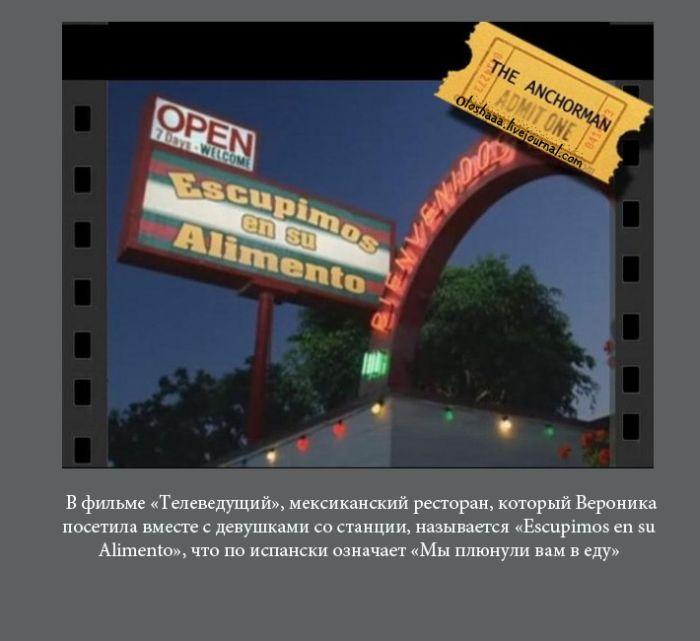 Интересные кинофакты (7 фото)