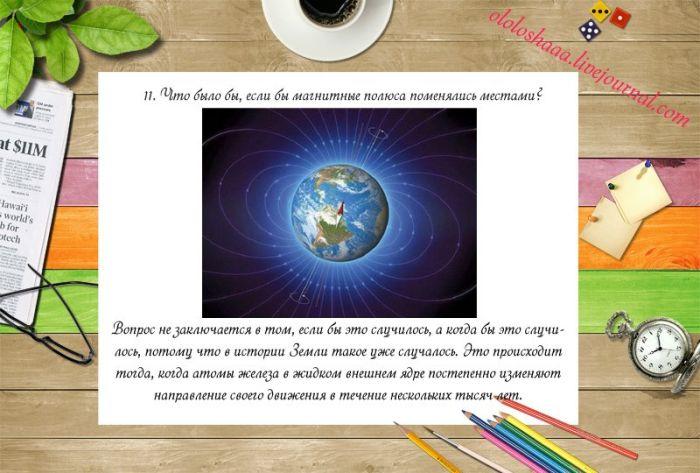 Ответы на глобальные вопросы (15 картинок)