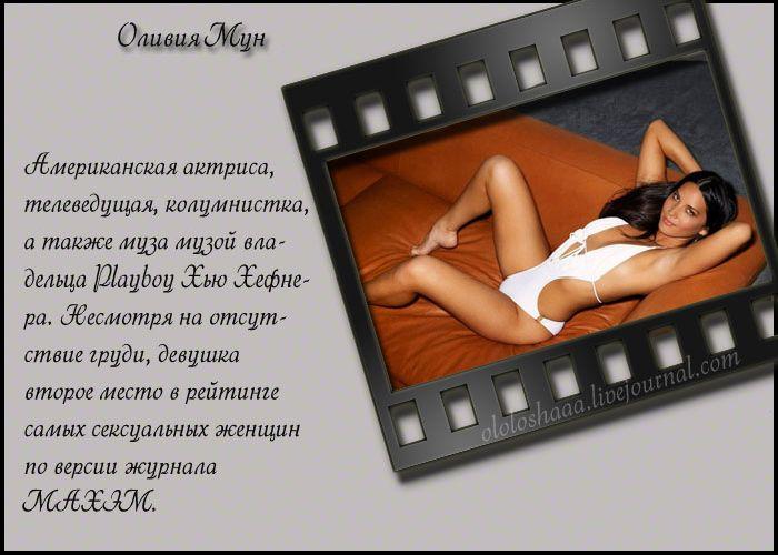 Известные девушки с маленькой грудью (10 фото)