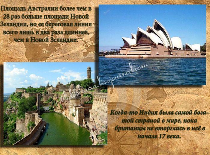 Редкие географические факты (7 картинок)