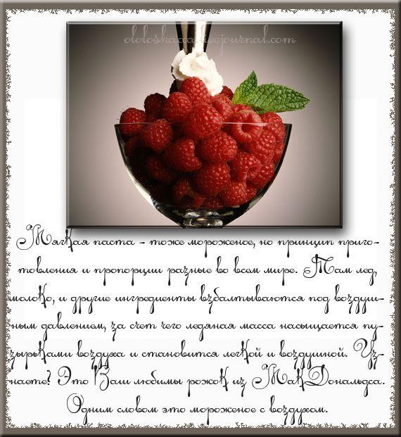 Разновидности мороженого (10 картинок)