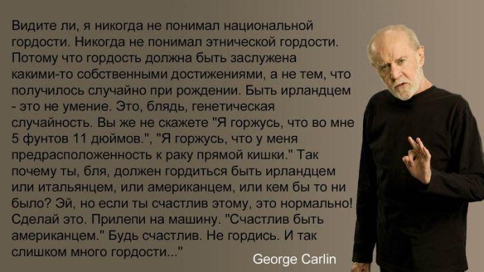 Противоречивые высказывания Джорджа Карлина (7 картинок)