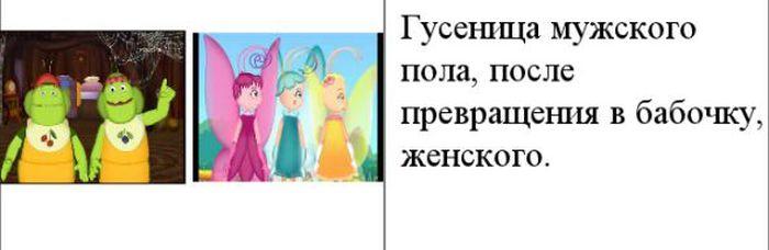 Закономерности в мультфильмах (15 картинок)