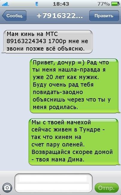 http://trinixy.ru/pics5/20120717/sms_11.jpg