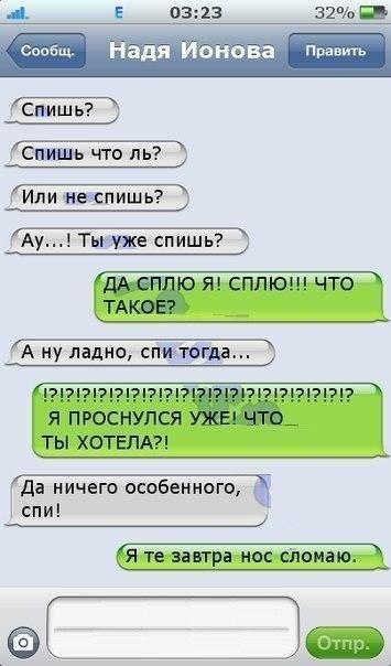 http://trinixy.ru/pics5/20120717/sms_19.jpg