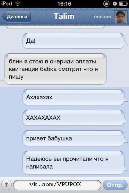 Прикольные СМС-переписки (36 фото)