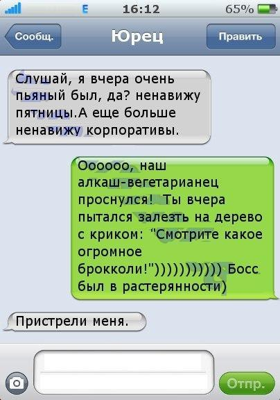 http://trinixy.ru/pics5/20120717/sms_29.jpg