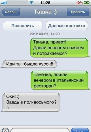 http://trinixy.ru/pics5/20120717/sms_32.jpg