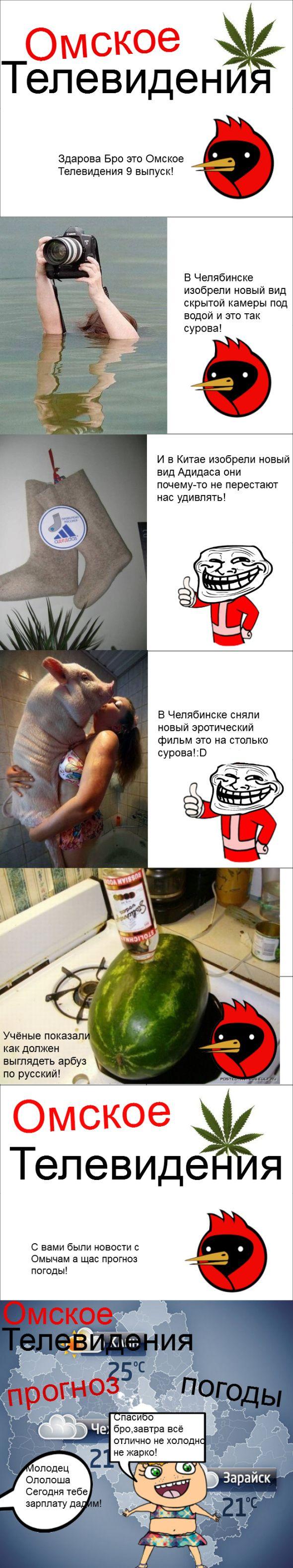 Суровое омское телевидение (10 картинок)