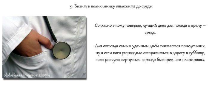 12 необычных суеверий (12 фото + текст)