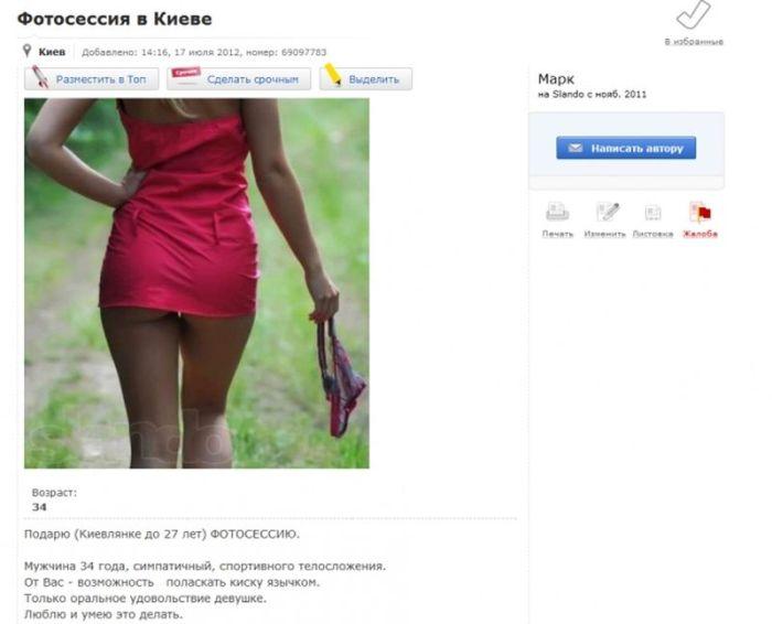 Странные предложения девушкам взамен на интим (12 скриншотов)