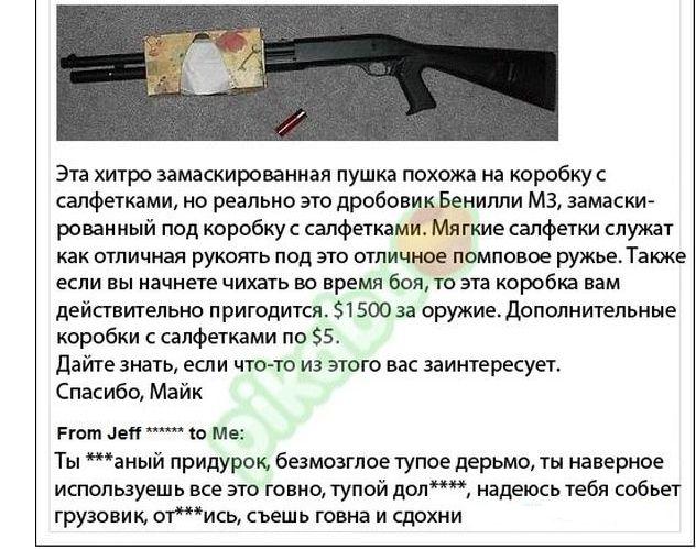 Необычное замаскированное оружие (7 скриншотов)