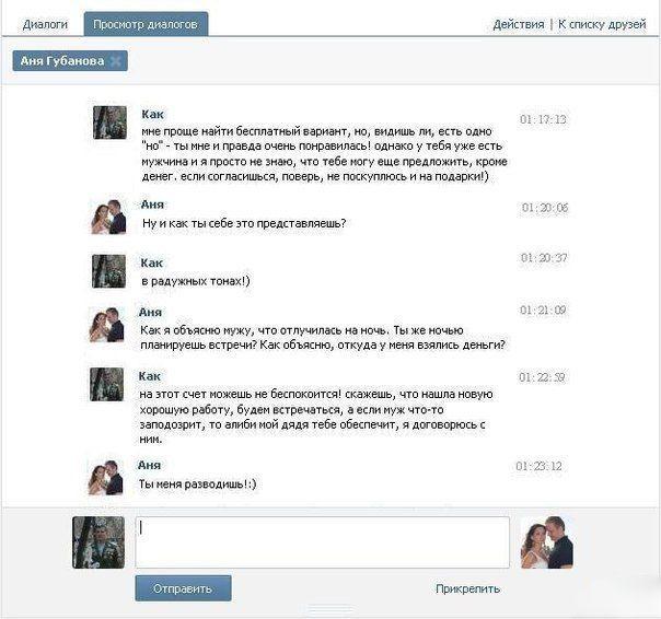 Как подделать общение в интернете (7 скриншотов)