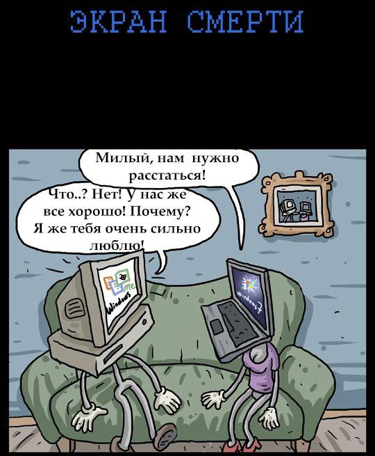 Комикс: Экран смерти (6 картинок)