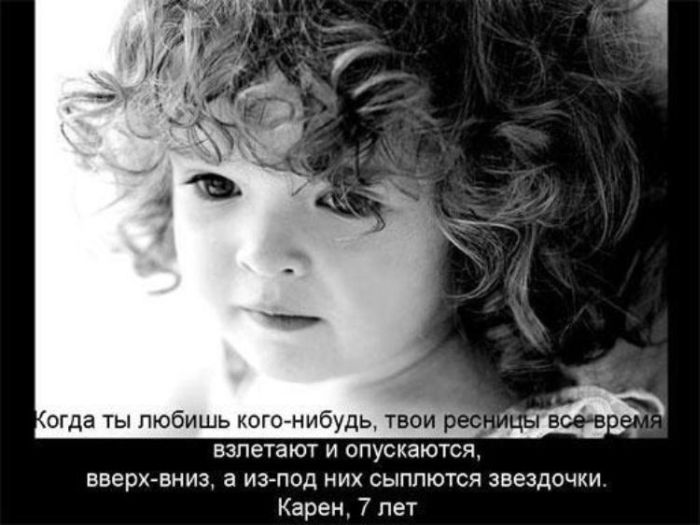 Детский взгляд на любовь (15 фото)
