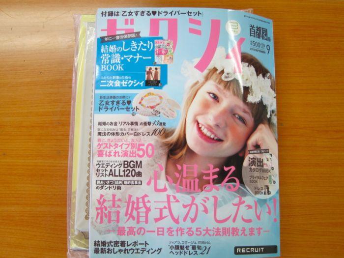 Подарок девушкам от журнала (9 фото)
