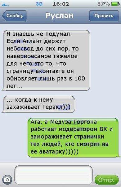 Прикольные СМС-переписки (28 картинок)