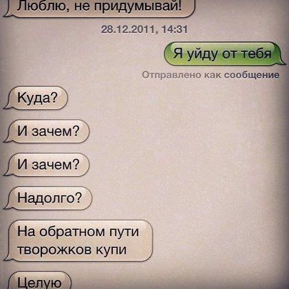 Короткие любовные текстовые sms
