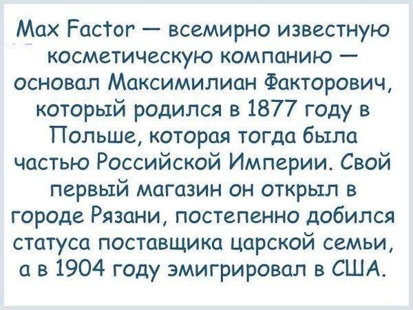 Факты о нашей родине (27 картинок)