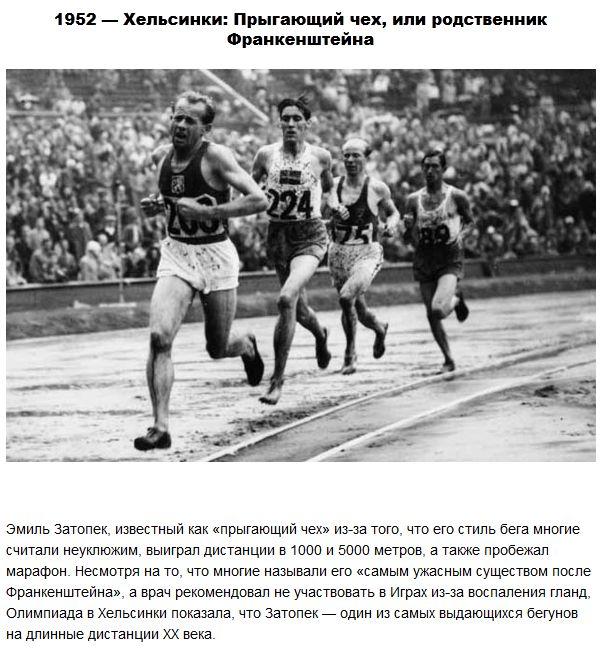 ТОП-25 событий с Олимпийских игр прошлого (25 фото)