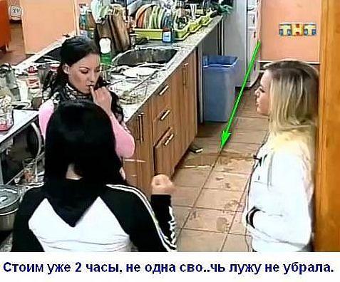 """Смешные приколы из """"Дом-2"""" (37 фото)"""