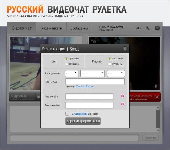 Русский видеочат рулетка №1