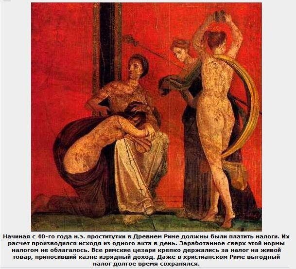 Картинки про Разное Секс в Древнем Риме.